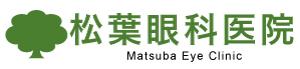 松葉眼科医院 Logo